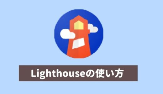 GoogleのWebサイトのパフォーマンス計測ツール、「Lighthouse」の使い方