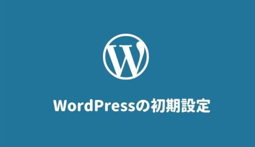 【初心者向け】WordPressをインストールしたら始めにやるべき設定